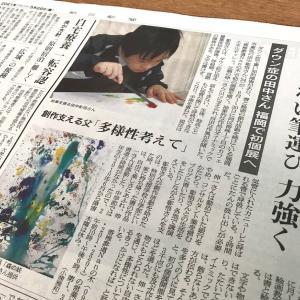 朝日新聞の記事に『飾らない筆選び 力強く』