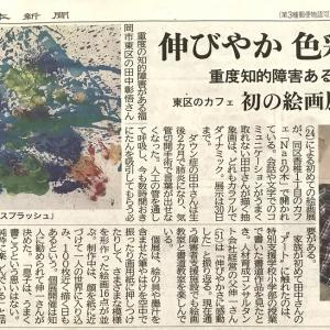 初個展、西日本新聞の記事に『伸びやか 色彩豊かに』
