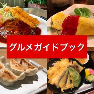 困った時のグルメガイドブック!浜松のおすすめ店を地域別・シーン別・グルメ別に紹介!
