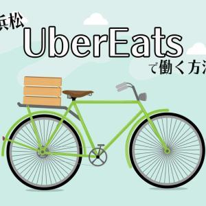 浜松でUber Eats(ウーバーイーツ)のバイトができる!始め方や報酬について解説します