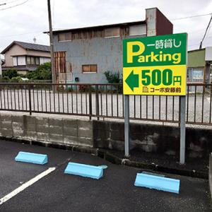 JR天竜川駅すぐにコインパーキングがオープン!1日500円停め放題!【PR】