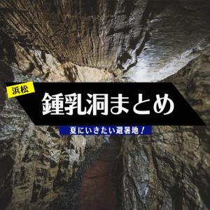 浜松の鍾乳洞まとめ 定番の観光スポットからマイナーな無人のスポットまで