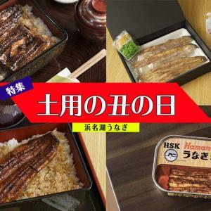 土用の丑の日といえば浜名湖うなぎ!浜松市民なら家族でおいしいうなぎを食べよう!