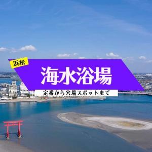 【2020年】浜松・浜名湖周辺の海水浴場・海開き情報まとめ