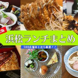 浜松市のおすすめランチ特集!500店以上食べ歩いたグルメライターが厳選紹介!