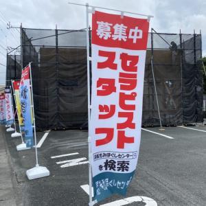 東区天王町に「浜松もみほぐしセンター」ができるみたい。8月7日オープン予定