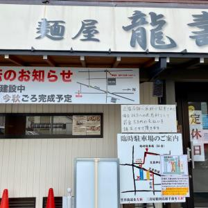 麺屋龍壽(りゅうじゅ)の移転先が決定!!現店舗の最終営業日は8/31(月)