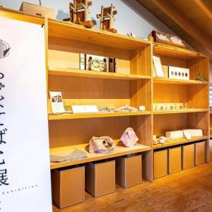 ぬくもり工房で「ちゃまてばこ展」が開催中!5種類のお茶の試飲もできる