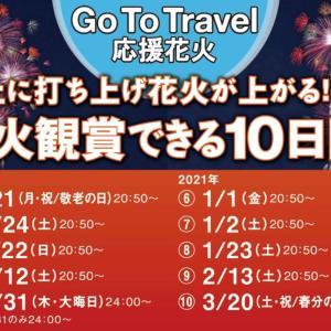 浜名湖レークサイドプラザがGoToTravel応援花火を開催!猪鼻湖上に上がる花火をホテルで観よう