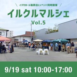 西区篠原町で「イルクルマルシェ Vol.5」が9月19日に開催!