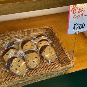 阿古屋製パン(ブローニュ)に「菅総理クッキー」が新登場!?さっそく買ってきた