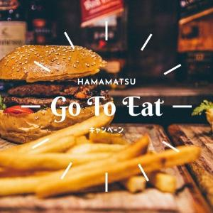 【Go To Eatキャンペーン】浜松での開始はいつから?お得に食べるための方法を解説