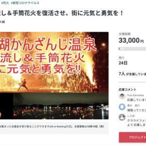 舘山寺温泉旅館組合が、灯篭流し手筒花火開催のためにクラウドファンディングを実施中!