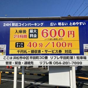 浜松駅近くに激安24時間600円打ち止めの穴場コインパーキングを発見!【PR】