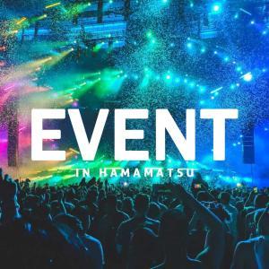 2020年12月の浜松市イベントカレンダー