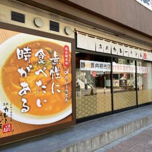 名代カレーうどん凪(なぎ)が浜松有楽街に11月2日オープン!名古屋発の〆カレーうどんのお店