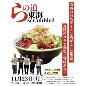 中華そば楽描×関西有名店が奇跡のコラボ麺!11/23(月)はサンストへGo!