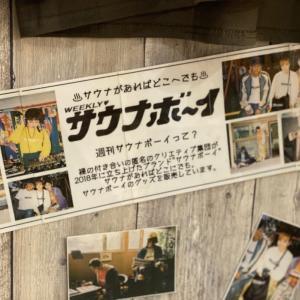 「週間サウナボーイ」がニュースタイル浜松市野店に!おしゃれなTシャツやサウナグッズも買える