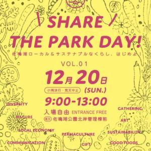 佐鳴湖公園北側管理棟前「SHARE THE PARK DAY!」が12月20日に開催!パーマカルチャーに触れるイベント