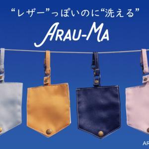 """【""""レザーっぽいのに洗える""""マスクケース】「ARAU-MA」、12月8日(火)よりクラウドファンディングで先行販売開始"""