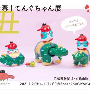「新春!てんぐちゃん展 ~丑~」開催!正月はRohanでてんぐちゃんと会おう!