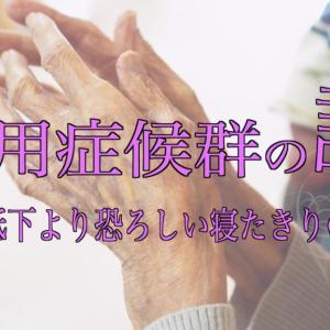 廃用症候群の話 その②   〜筋力低下より恐ろしい寝たきりの危険〜