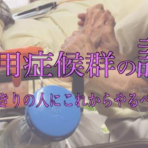 廃用症候群の話 その③   〜寝たきりの人にこれからやるべき事〜