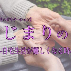 始まりの話 ②-3 〜自宅生活が難しくなる時〜