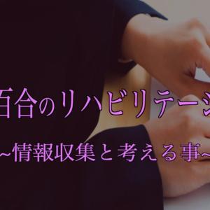 白波百合のリハビリテーション その① 〜情報収集と考える事〜