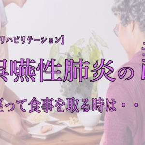 誤嚥性肺炎の話 その④ 〜座って食事を取る時は・・・〜 【白波百合とリハビリテーション】