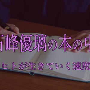 石峰優璃の本の中 その① 〜ヒトが生きていく速度〜