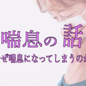 喘息の話 その①   〜なぜ喘息になってしまうのか〜
