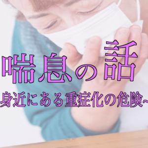 喘息の話 その②   〜身近にある重症化の危険〜