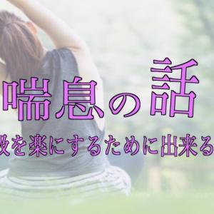 喘息の話 その③   〜呼吸を楽にするために出来る事〜