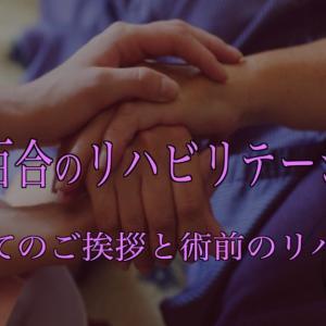 白波百合のリハビリテーション その⑥  〜初めてのご挨拶と術前のリハビリ〜