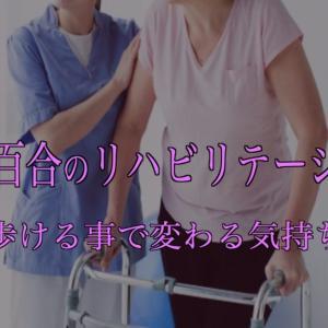 白波百合のリハビリテーション その⑦ 〜歩ける事で変わる気持ち〜