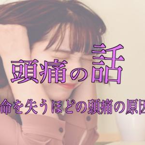 頭痛の話 その②  〜命を失うほどの頭痛の原因〜