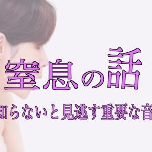 窒息の話 その②  〜知らないと見逃す重要な音〜