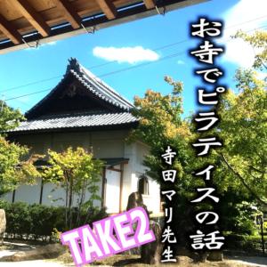 お寺でピラティスの話 その②  〜寺田マリ先生と心を癒す情景〜