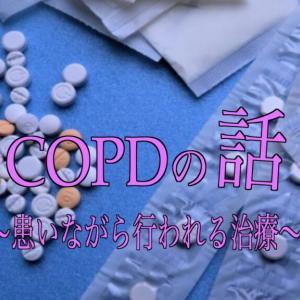 COPDの話 その② 〜患いながら行われる治療〜