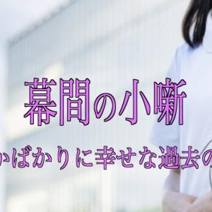 幕間の小噺 その④   〜僅かばかりに幸せな過去の鎖〜