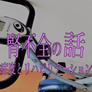 腎不全の話 その③  〜重症度とリハビリテーション〜