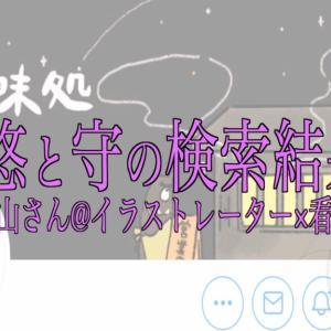悠と守の検索結果 その⑦  〜中山さん@イラストレーター×看護師〜