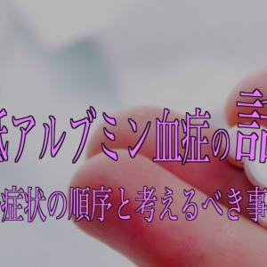 低アルブミン血症の話 その②  〜症状の順序と考えるべき事〜