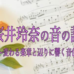 桜井玲奈の音の譜 その③  〜変わる楽章と辺りに響く音色〜