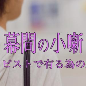 幕間の小噺 その⑤  〜セラピストで有る為の条件〜