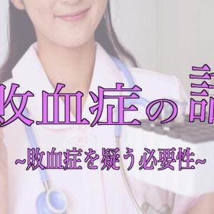 敗血症の話 その① 〜敗血症を疑う必要性〜