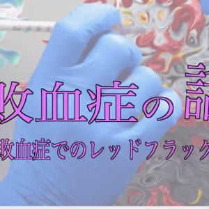 敗血症の話 その③  〜敗血症でのレッドフラッグ〜