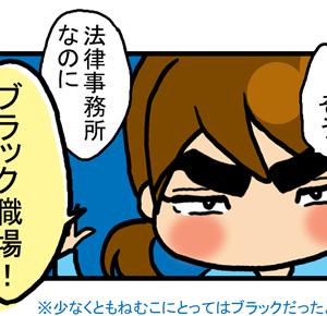 【ブラック法律事務所編】1. プロローグ