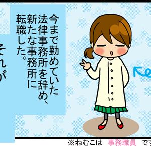 【ブラック法律事務所編】3. 少人数の職場